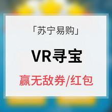 优惠券# 苏宁易购  VR寻宝赢无敌券   还可领惊喜红包