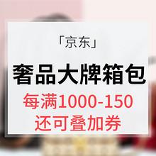 七夕好礼# 京东 奢品大牌箱包会场 每满1000-150/可叠加券