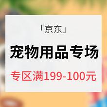 促销活动# 京东  宠物用品专场   专区满199-100/399-200/部分买3免1/可叠加199-100元券
