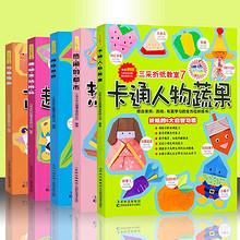 手工制作# 三采折纸教室 儿童折纸大全集 5册 19.8元包邮(39.8-20券)