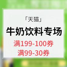 优惠券# 天猫  牛奶饮料  家庭囤货日  领券满199-100/满99-30  0点/10点/15点/20点抢