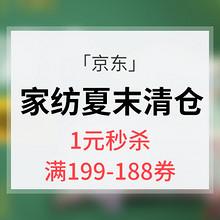 优惠券# 京东 家纺夏末清仓大促  1元秒杀  满199减188