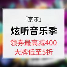 优惠券# 京东 影音炫听音乐季  领券最高减400  漫步者低至5折