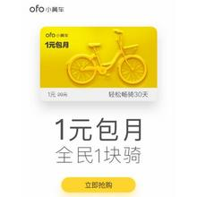 一起骑单车# ofo小黄车 1月包月任你骑    领3张券  免费3个月