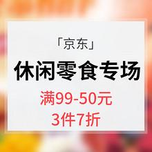 促销活动# 京东 休闲零食专场大促  满99减50  3件7折