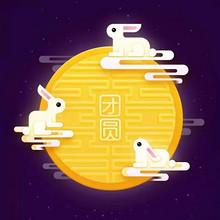 早买早便宜# 惠喵中秋月饼促销专题 跟着小编一起买买买!