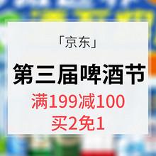 欢乐畅饮# 京东 第三届啤酒节 每满199-100/买2免1