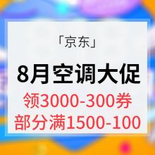 领券好价# 京东 空调8月大促 领3000-300券/部分每满1500-100