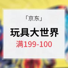 宝贝最爱# 京东 玩具大世界 满199减100元