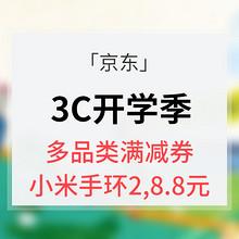 优惠券# 京东  3C开学季  多品类优惠券   进化新我