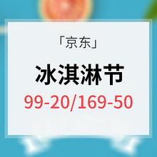 抓住夏天的尾巴# 京东 冰淇淋节 满99-20/满169-50