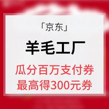 优惠券# 京东   羊毛工厂  抽300元支付立减神券