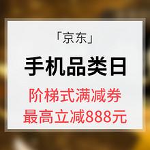 10点抢券# 京东  手机超级品类日  阶梯式满减券 最高5818-888券