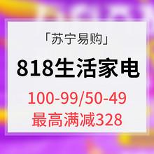 优惠券# 苏宁易购  818生活家电  100-99/50-49/10-9  最高满减328