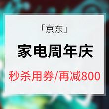 优惠券# 京东  家电周年庆   多档满减优惠券 最高满6000减800