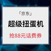 扭一扭# 京东   超级扭蛋机   扭出88元话费券