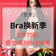 促销活动# 京东 Bra换新季内衣专场  2件75折  叠加399-100元券