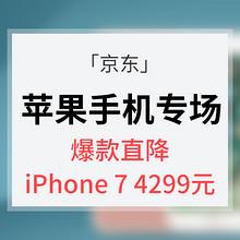促销活动# 京东   苹果手机专场    爆款直降 手机多款好价 iPhone 7 低至4299元