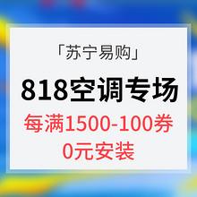 优惠券# 苏宁易购  818空调会场大促  每满1500减100 0元安装