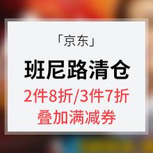 促销活动# 京东 班尼路季末清仓   专区2件8折/3件7折 还可叠加满减券