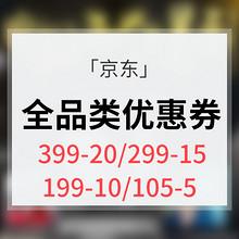 优惠券# 京东 全品类优惠券   399-20/299-15/199-10/105-5