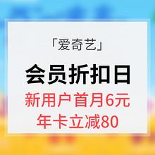 促销活动# 爱奇艺 会员折扣日  全场6折  新用户首月6元