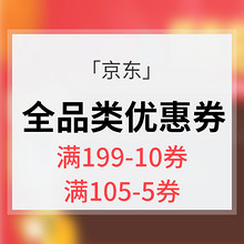 优惠券# 京东  全品类优惠券  满199减10  满105减5