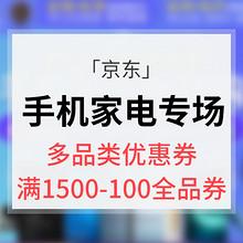 优惠券# 京东  手机家电疯狂购  满1500-100全品券 PLUS会员专享
