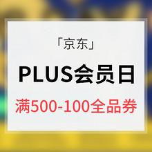 优惠券# 京东  PLUS会员日狂欢盛宴  满500-100全品券