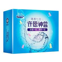 尽享亲密# 杜蕾斯 七夕定制礼盒装避孕套50只  29.9元包邮(49.9-20券)