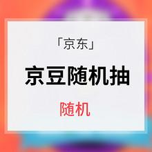 促销活动# 京东  京豆随机抽   小编中了5个