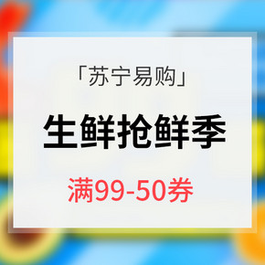 优惠券# 苏宁易购  生鲜抢鲜季  满99减50 够鲜才够燃