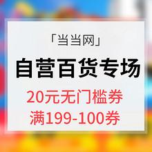 优惠券# 当当网  自营百货专场   20元无门槛   满199减100元