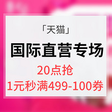 优惠券# 天猫   天猫国际官方直营  多品类促销  20点1元秒满499减100券
