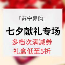七夕献爱# 苏宁易购  情人节专场大促  你去浪 我买单  礼盒低至5折