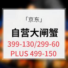 优惠券# 京东  自营大闸蟹综合活动  领券满399-130/299-60/499-150