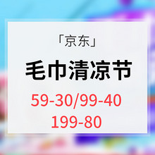 优惠券# 京东  毛巾清凉节  领券满59减30 满99减40 满199减80