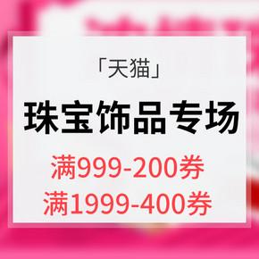 优惠券# 天猫 七夕专场大促  1积分抽珠宝饰品券  999-200/1999-400