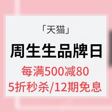 优惠券# 天猫  周生生超级品牌日  每满500减80 可叠加店铺优惠券+天猫购物券