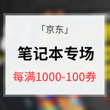 优惠券# 京东  笔记本电脑超级品类日  每满1000减100券