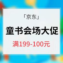 促销活动# 京东 儿童图书分会场  满199减100