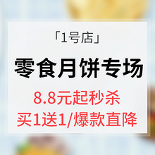 促销活动# 1号店  零食月饼专场大促  8元秒杀  买1送1