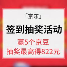 签到有礼# 京东  签到抽奖活动  签到得5个京豆 抽奖赢10元/50/100/822元券