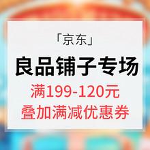 吃货最爱# 京东  良品铺子专场大促  满199减120 叠加满120减60/210减110/300减170券