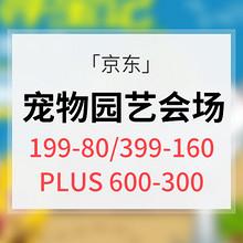 优惠券#  京东  宠物园艺精选会场  领券满600减300元 PLUS会员专享