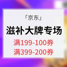 优惠券# 京东 滋补大牌专场  领券满199减100 满399减200