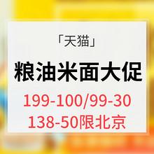优惠券# 天猫  粮油米面囤货日  领券满199减100/99减30