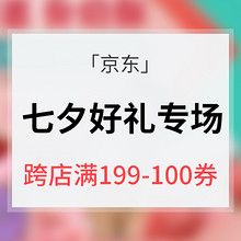 优惠券# 京东  七夕情人节礼品专场  领券跨店满199减100