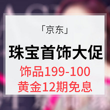 缘定七夕# 京东 珠宝首饰大促 饰品199-100/黄金12期免息