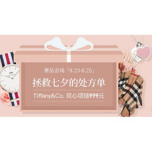 浪漫七夕# 网易考拉海购 七夕节大牌奢品专场 2件8折/3件7折/可叠加优惠券